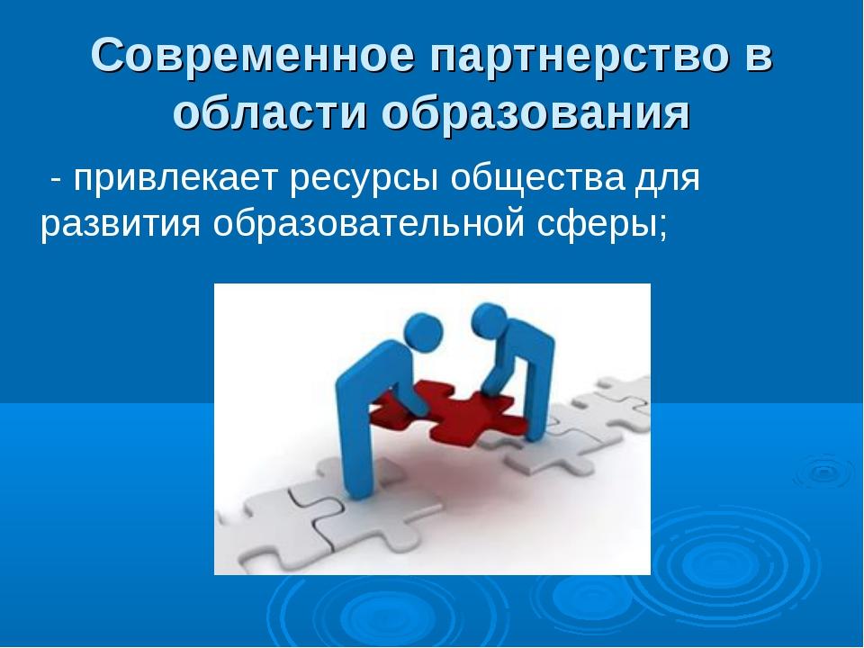 Современное партнерство в области образования - привлекает ресурсы общества д...