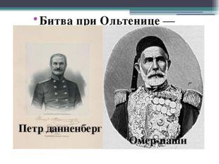Битва при Ольтенице— произошла 4 ноября 1853года в ходе Крымской войны межд