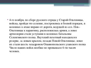 4-го ноября, по сборе русского отряда у Старой-Ольтеницы, войска, пройдя это