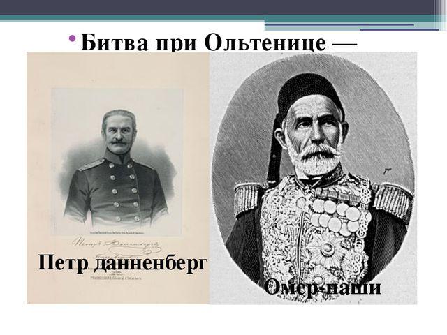 Битва при Ольтенице— произошла 4 ноября 1853года в ходе Крымской войны межд...