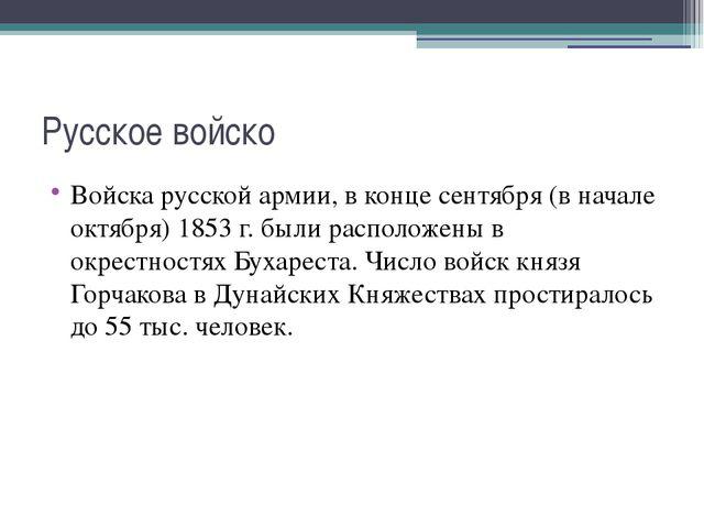 Русское войско Войска русской армии, в конце сентября (в начале октября) 1853...