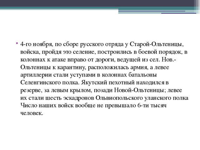 4-го ноября, по сборе русского отряда у Старой-Ольтеницы, войска, пройдя это...