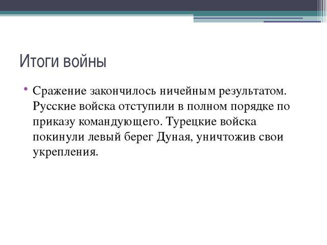 Итоги войны Сражение закончилось ничейным результатом. Русские войска отступи...