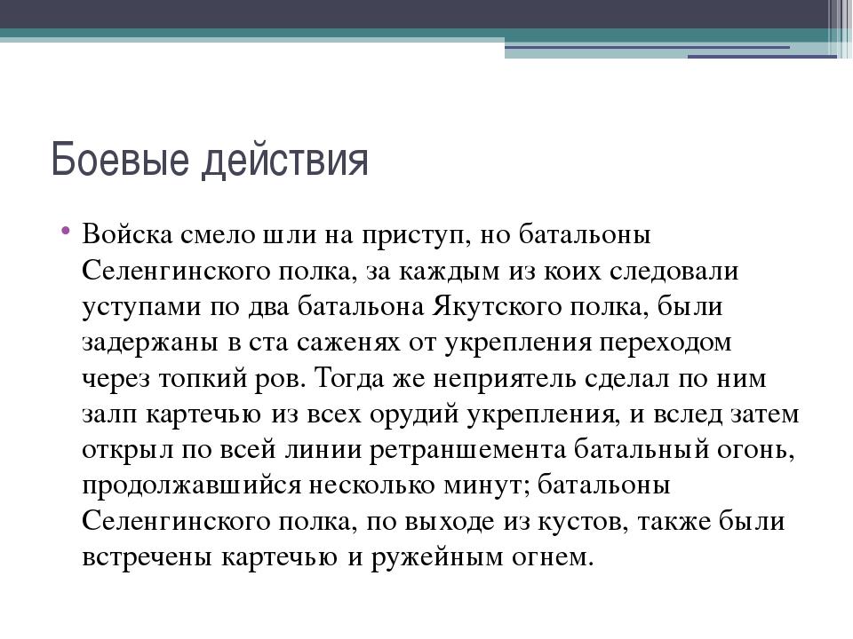 Боевые действия Войска смело шли на приступ, но батальоны Селенгинского полка...