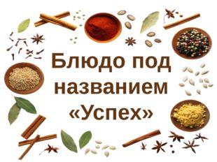 Блюдо под названием «Успех»