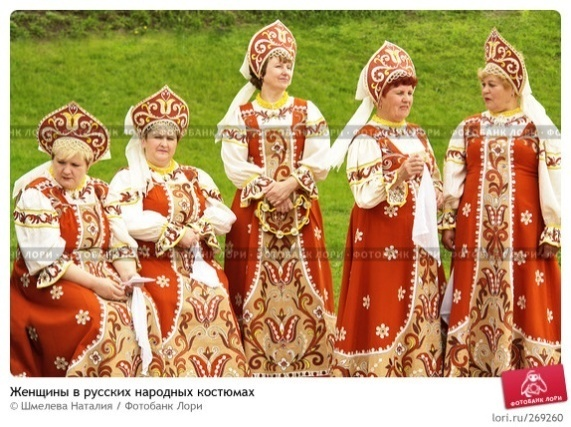 http://prv0.lori-images.net/zhenschiny-v-russkih-narodnyh-kostumah-0000269260-preview.jpg
