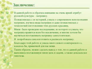 Заключение: В данной работе я обратила внимание на очень яркий атрибут русско