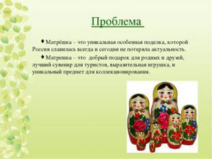 Проблема Матрёшка – это уникальная особенная поделка, которой Россия славилас
