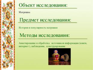 Объект исследования: Матрешка Предмет исследования: История и популярность ма