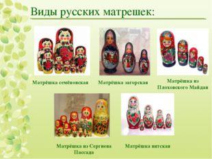 Виды русских матрешек: Матрёшка семёновская Матрёшка загорская Матрёшка из Се