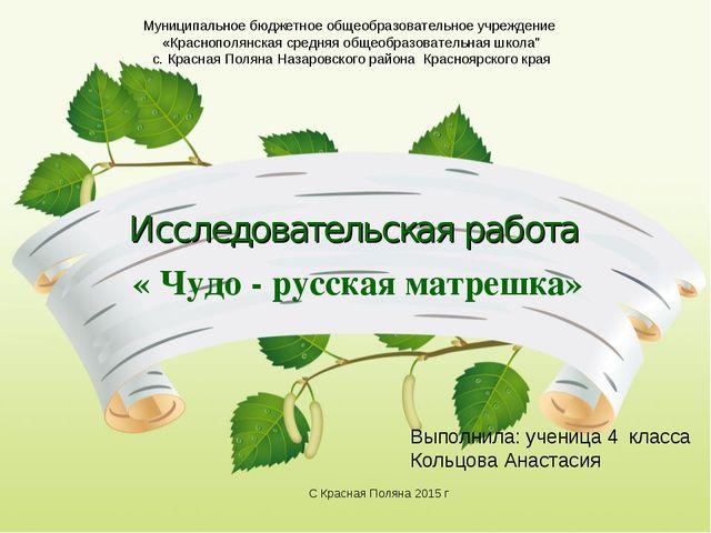 Исследовательская работа « Чудо - русская матрешка» Муниципальное бюджетное о...