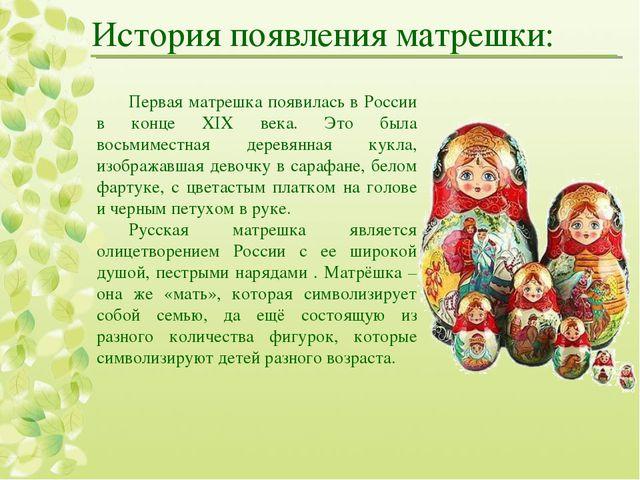 История появления матрешки: Первая матрешка появилась в России в конце XIX ве...