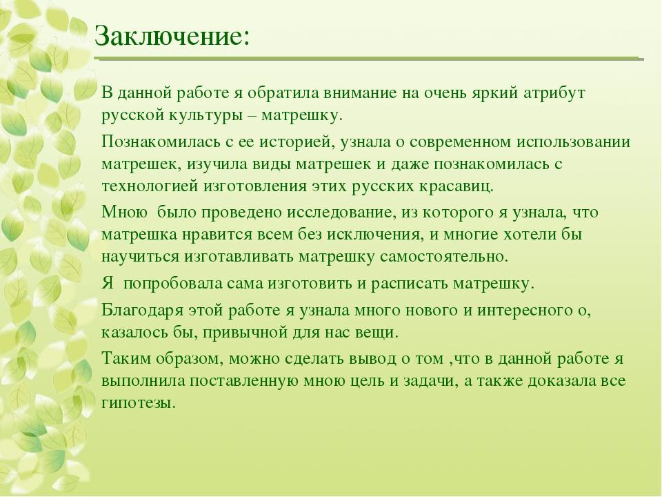 Заключение: В данной работе я обратила внимание на очень яркий атрибут русско...