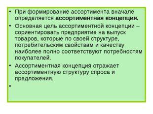 При формирование ассортимента вначале определяется ассортиментная концепция.