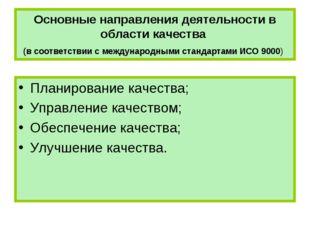 Основные направления деятельности в области качества (в соответствии с междун
