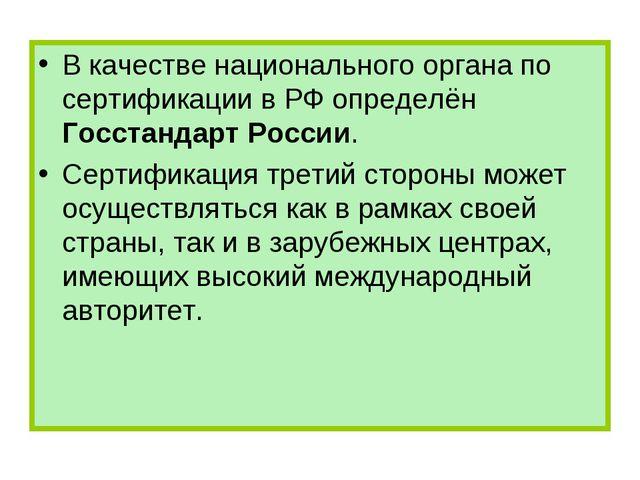 В качестве национального органа по сертификации в РФ определён Госстандарт Ро...