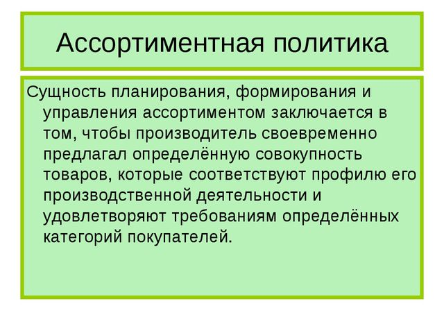 Ассортиментная политика Сущность планирования, формирования и управления ассо...