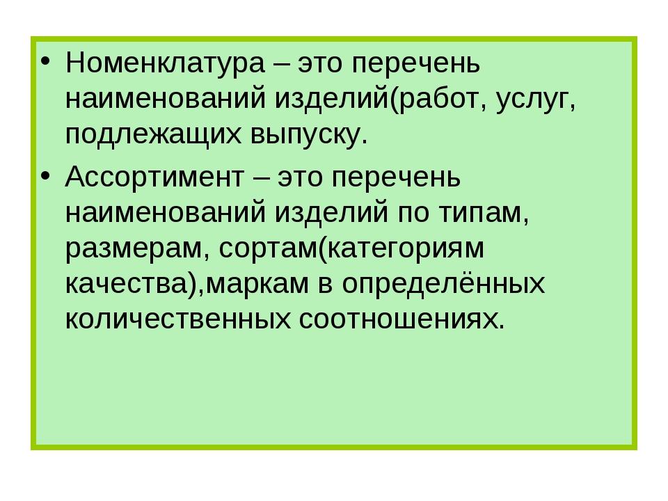 Номенклатура – это перечень наименований изделий(работ, услуг, подлежащих вып...