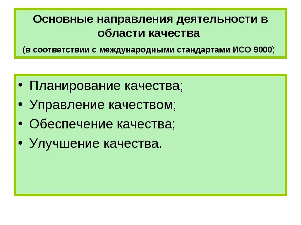 Основные направления деятельности в области качества (в соответствии с междун...