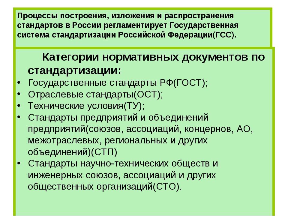 Процессы построения, изложения и распространения стандартов в России регламен...