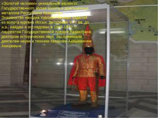 «Золотой человек» уникальный экспонат Государственного музея золота и драгоце