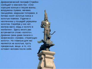 Древнегреческий географ Страбон сообщает о массаге-тах: «Они хорошие конные и