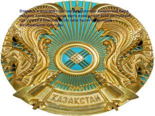 Впервые в мировой практике археологами Казахстана была создана Археологическа