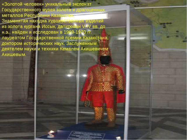 «Золотой человек» уникальный экспонат Государственного музея золота и драгоце...