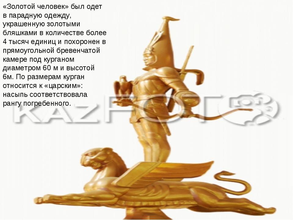 «Золотой человек» был одет в парадную одежду, украшенную золотыми бляшками в...