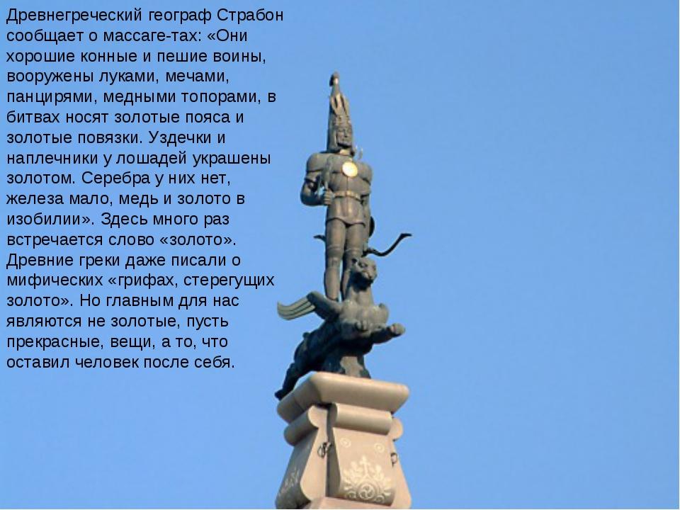 Древнегреческий географ Страбон сообщает о массаге-тах: «Они хорошие конные и...