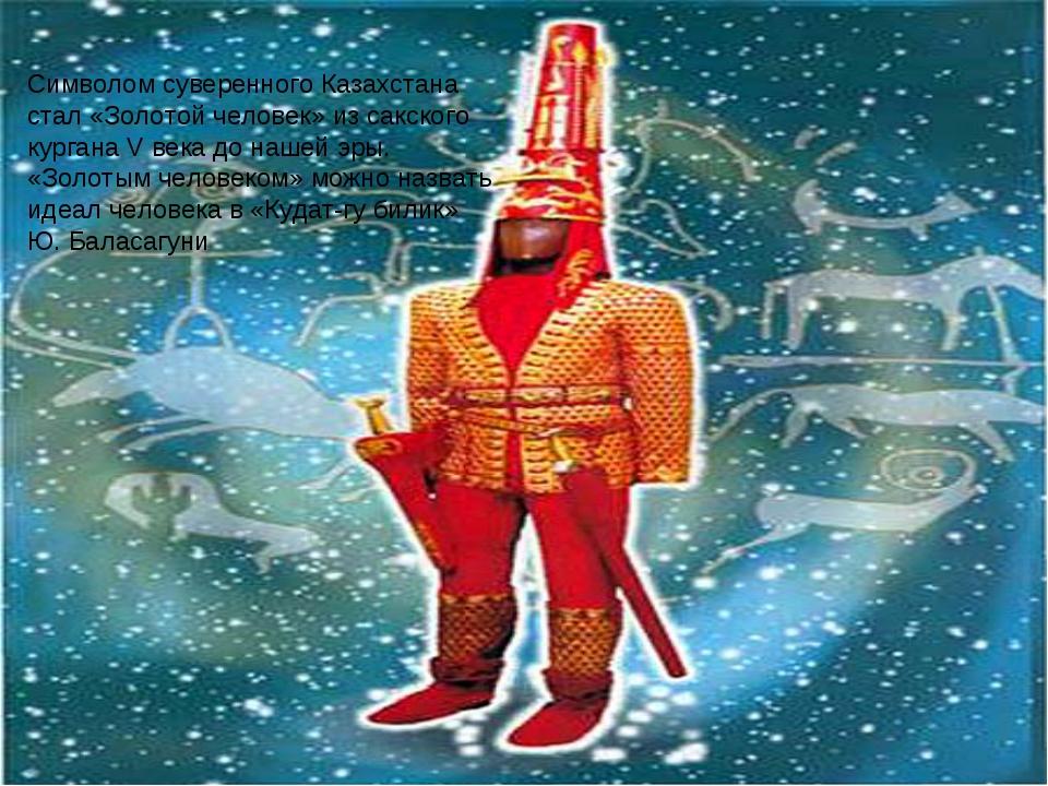 Символом суверенного Казахстана стал «Золотой человек» из сакского кургана V...