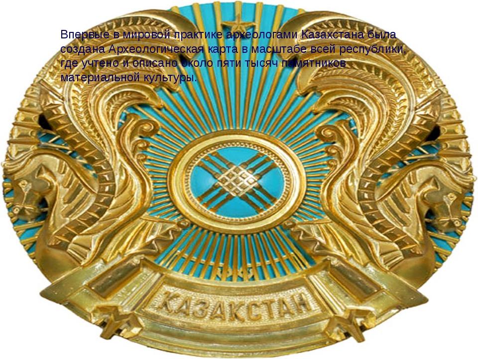 Впервые в мировой практике археологами Казахстана была создана Археологическа...