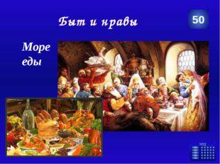 Премудрости русского языка Когда-то на Руси так звали кентавров, а позже это