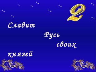 Быт и нравы Что у древних славян скрывалось за словом «тризна»? 20 Категория