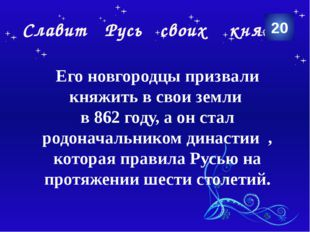 Премудрости русского языка В старину на Руси женщины носили кокошник–корону