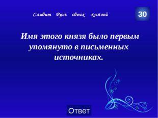 Русские крылатые выражения … Прийти к шапочному разбору 30 Категория Ваш вопр