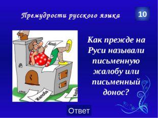 Русские крылатые выражения … Съел на этом деле собаку. 20 Категория Ваш вопро