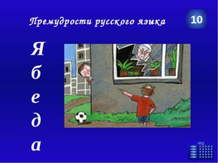 Русские крылатые выражения На Руси нерадивого ученика ремесленника могли запе