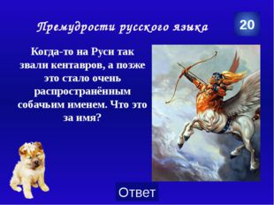 Русские крылатые выражения … Обозначает прийти куда‑либо слишком поздно, когд