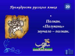 Русские крылатые выражения 40 В Древней Руси калачи выпекали в форме замка с