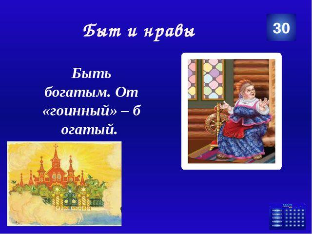 За страницами учебника Если юного русского княжича сажали на коня, это означа...