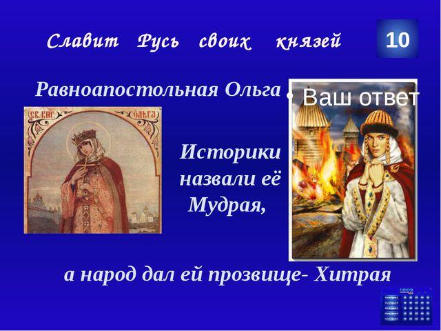 Премудрости русского языка Какой день в Древней Руси называли «неделя? 40 Кат...