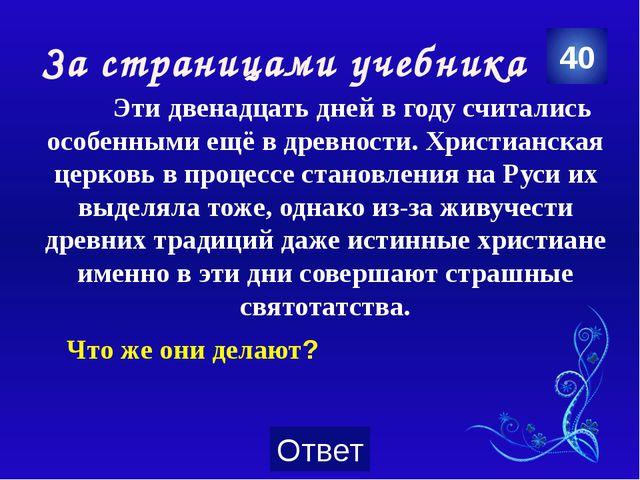 Премудрости русского языка 10 Ябеда Категория Ваш ответ
