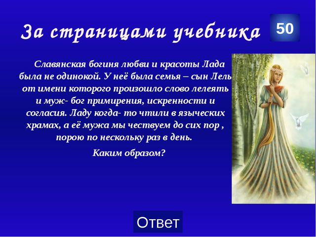 Премудрости русского языка Слово «неделя» восходит к глаголу «не делать», вед...