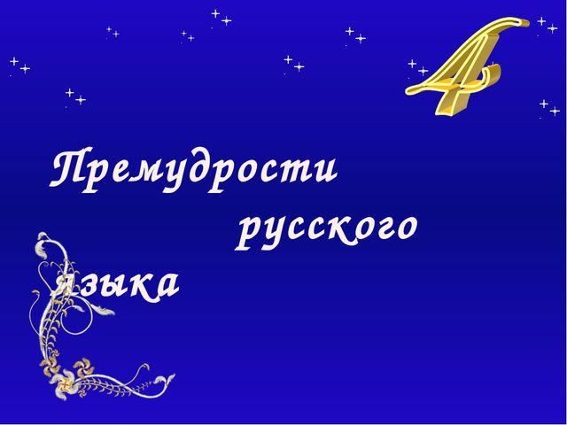 Премудрости русского языка Тема