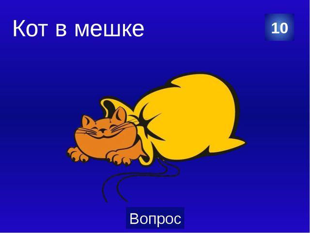 Русские крылатые выражения Скатертью дорога 10 Категория Ваш ответ