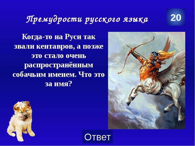 Русские крылатые выражения … Обозначает прийти куда‑либо слишком поздно, когд...