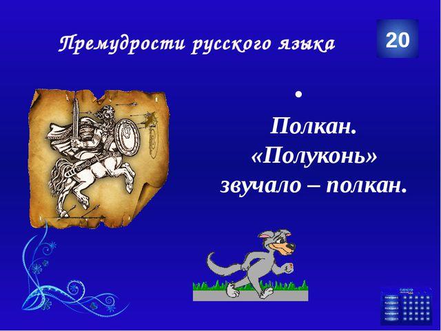 Русские крылатые выражения 40 В Древней Руси калачи выпекали в форме замка с...