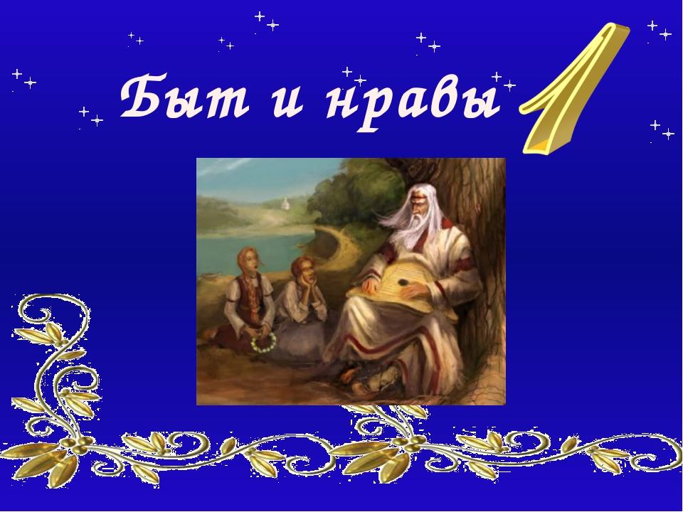 Быт и нравы Почему на Руси считалось хорошим тоном, приходя в гости, на празд...