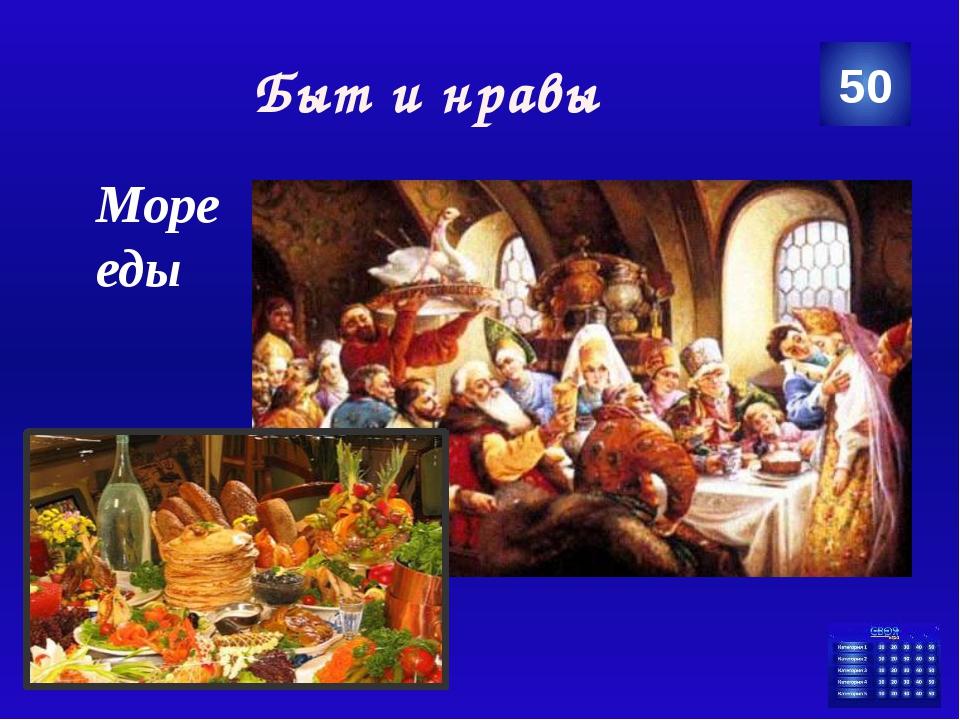 Премудрости русского языка Когда-то на Руси так звали кентавров, а позже это...